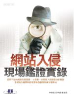 Book on web site forensics